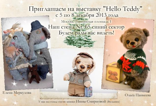 выставка, выставка 2013, выставка мишек тедди, хелло тедди, hello teddy, ina smirnova, bears and roses