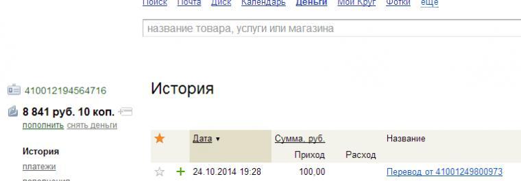 Отчет о поступлении средств, за период с 14.10.14, фото № 29