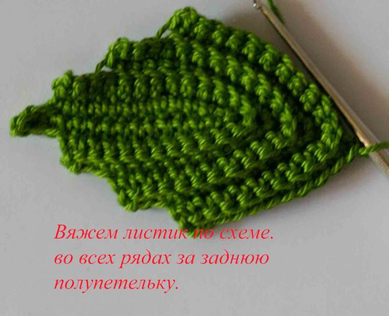 Как вязать листья крючком