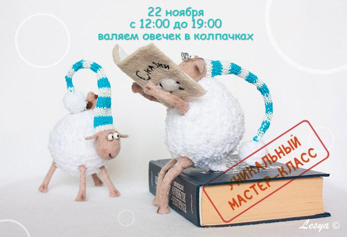 Мастер классы по валянию овечки из шерсти