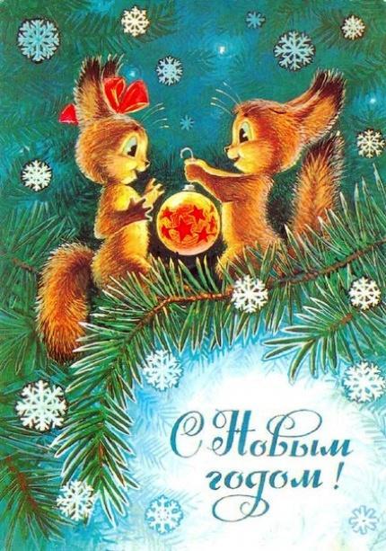 Добрые советские открытки. С Новым годом!, фото № 1