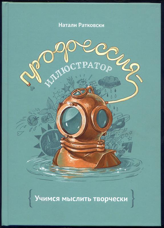 акварель, иллюстрации