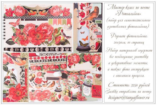 мастер-класс, фотоальбом, скрап, скрап альбом, таня флауэр, таня flower, 8 марта, подарок для женщины, скрапбукинг, обучение скрапбукингу