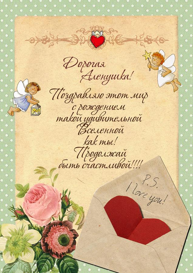 Поздравления алену с днем рождения открытка