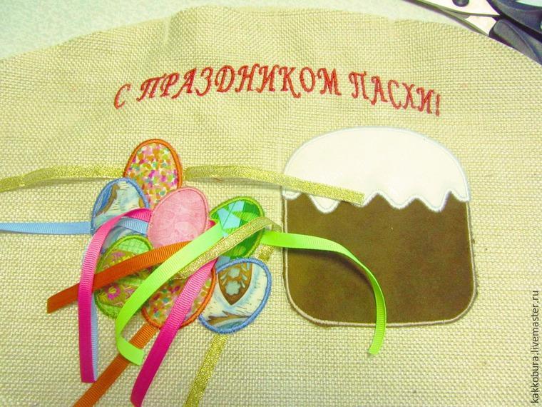 Шьем пасхальную сумку-скатерть, фото № 12