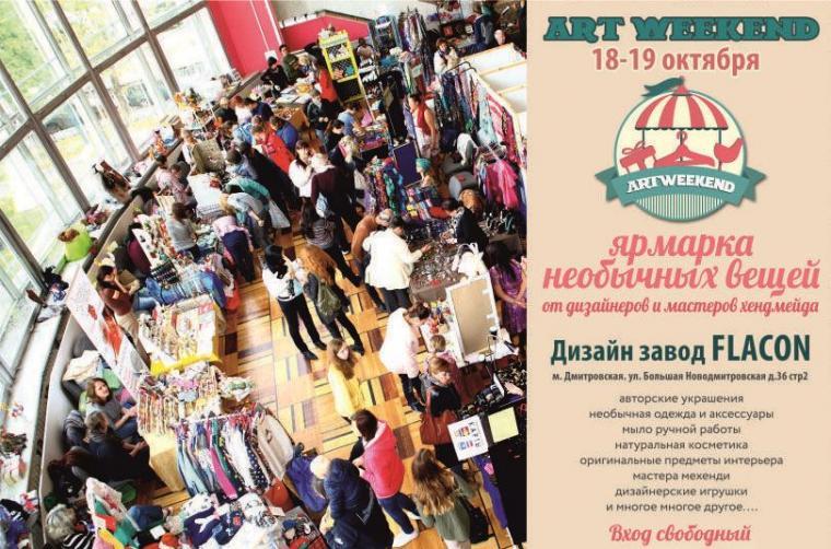 ярмарка, выставка-ярмарка, хендмейд, арт-маркет, райские яблоки, украшения ручной работы, дизайнерская одежда, предметы интерьера, событие, выставка, игрушки ручной работы, керамика ручной работы