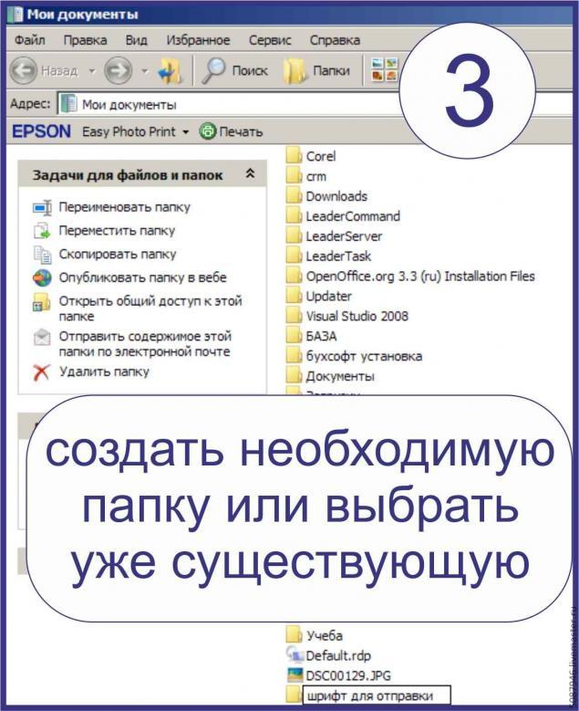 Как сохранить шрифт на своем компьютере, фото № 4
