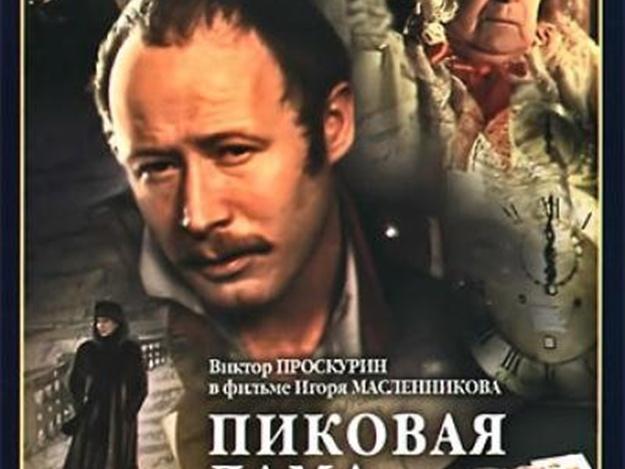 ПИКОВАЯ ДАМА фильм 150827210020