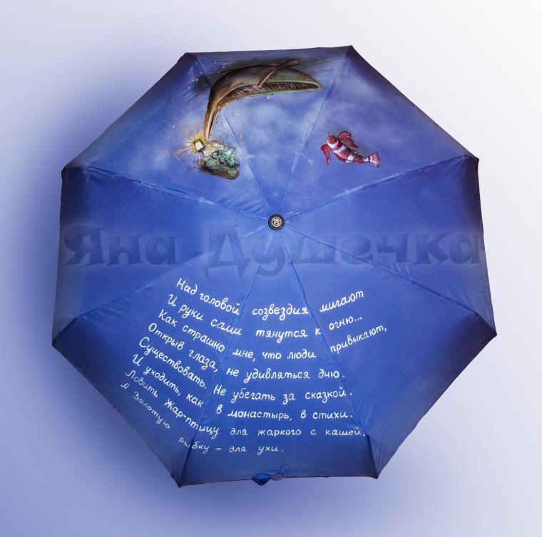зонты спб, новинка