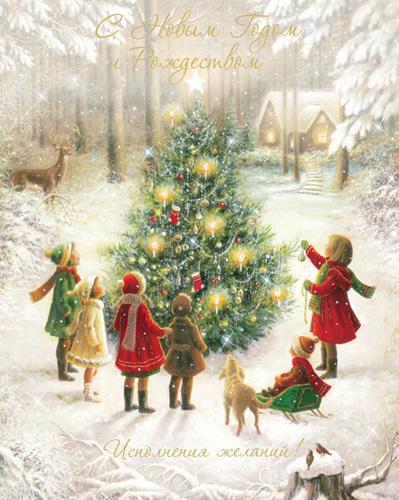 с новым годом, с рождеством, поздравление, праздник