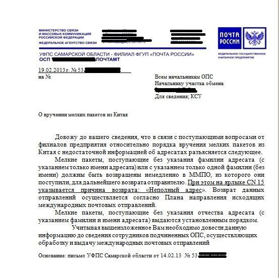 Доверенность на получение заказных писем почта россии