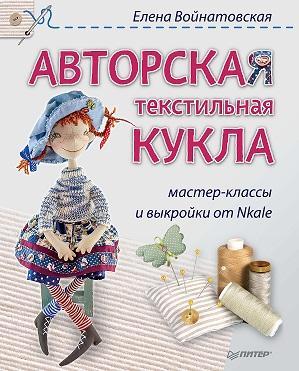 издательский дом питер, питер, издательство питер, елена войнатовская, nkale, текстильная кукла, кукла, кукла своими руками, выкройки, шитье, мастер-классы