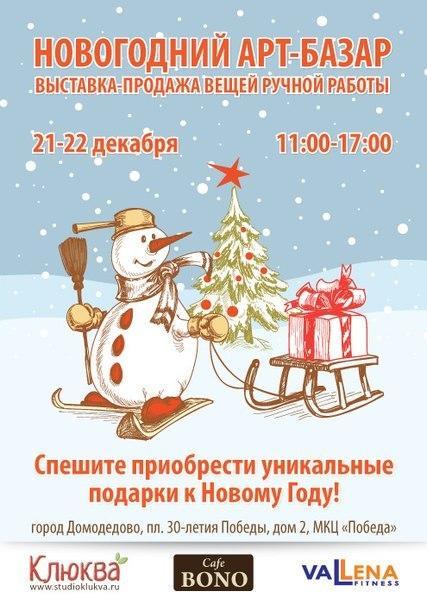 выставка, выставка-ярмарка, подарок на новый год