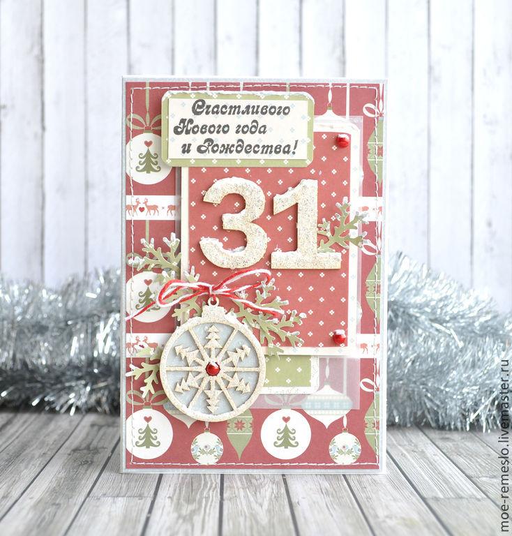 открытки ручной работы, новый год