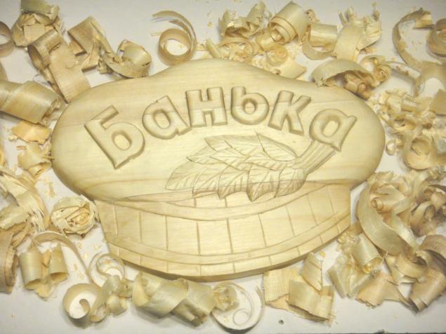 деревянная табличка, резная табличка, вывеска на баньку, прикольные таблички, вывески из дерева, таблички с надписями, банька, подарок мужчине