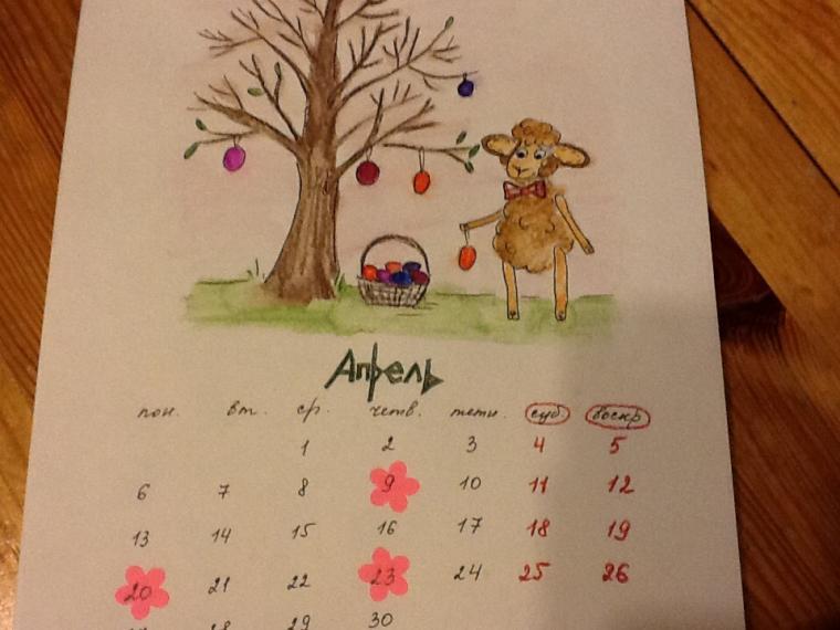 Календарь 2015, фото № 4