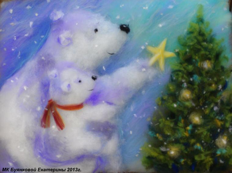 очень вкусная, картинки из шерсти новогодние однажды домой подарком