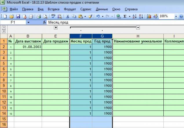 Удобный список продаж и отчеты в xcel -2003. Часть 1. База работ., фото № 19