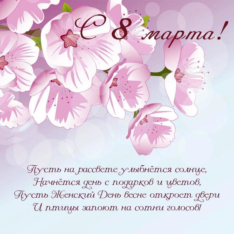 Стих к поздравлению цветы 290