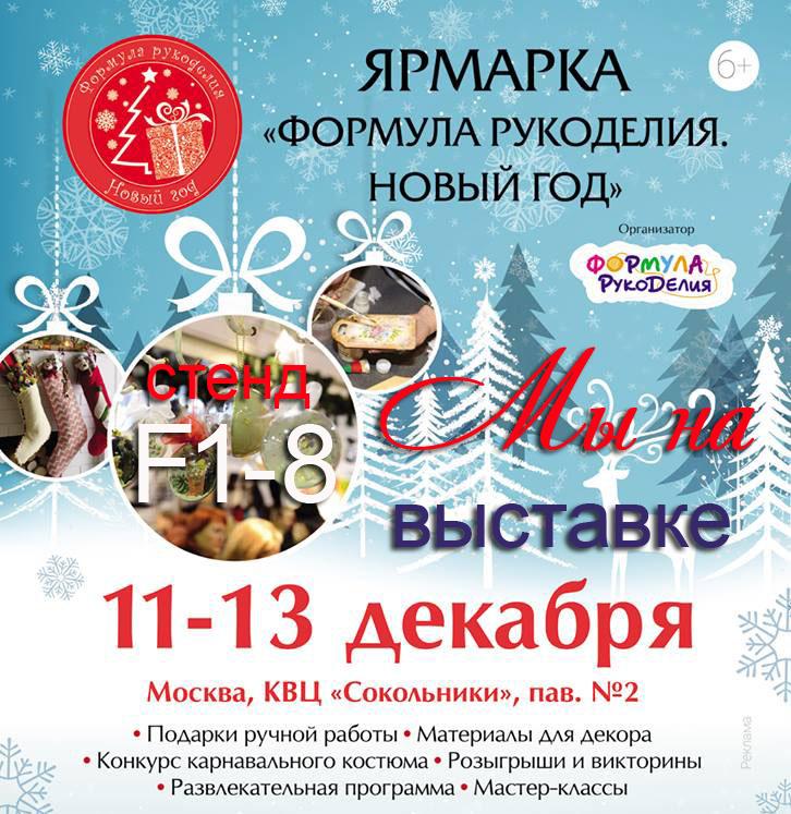 Выставки формула рукоделия в москве 2017 сокольники