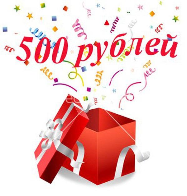500 рублей это подарок 90