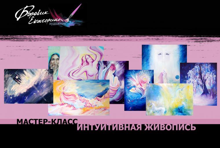 интуитивная живопись, мастер-класс, мастер класс по живописи, арт-терапия