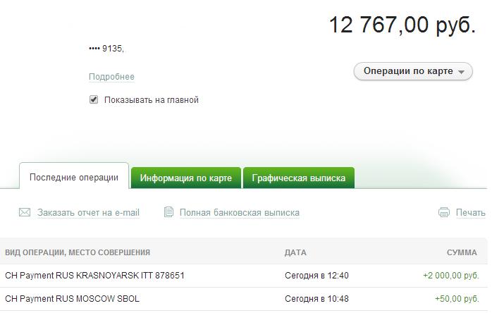 Отчет о поступлении средств, за период с 14.10.14, фото № 18