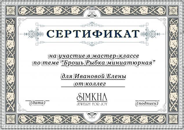 сертификат, мастер-классы