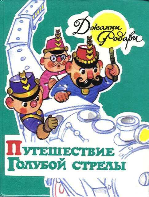 Главный иллюстратор Изумрудного города - художник Леонид Владимирский, фото № 17