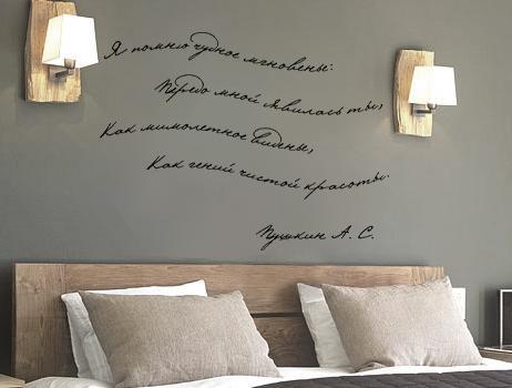 Мысли на виду! (или 60 идей декора стен с помощью слов, букв и цифр), фото № 4