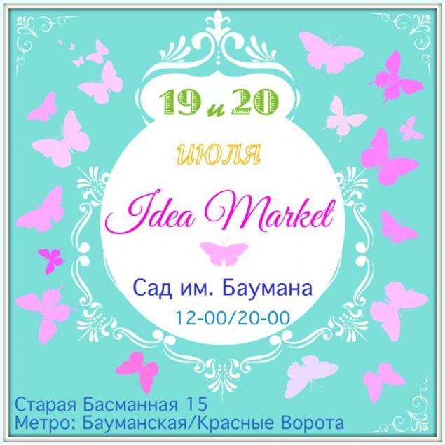 ярмарка, маркет, текстиль для дома, подушки, салфетки, продажа