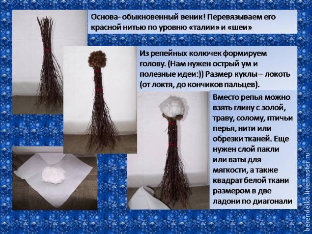 народная кукла, костюм снегурочки