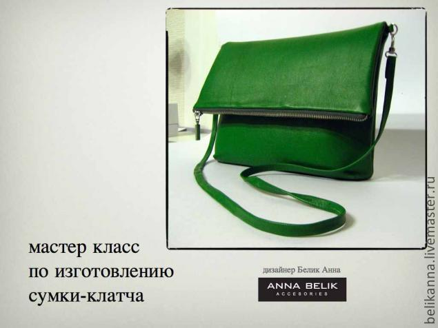 c1ea881bfced Шьем сумку-клатч из кожи – мастер-класс для начинающих и профессионалов