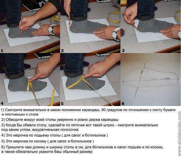 как измерять ножку