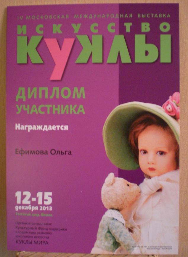выставки 2013