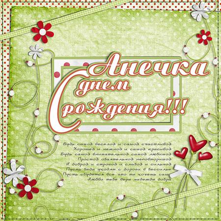Открытки и поздравления с днем рождения анна