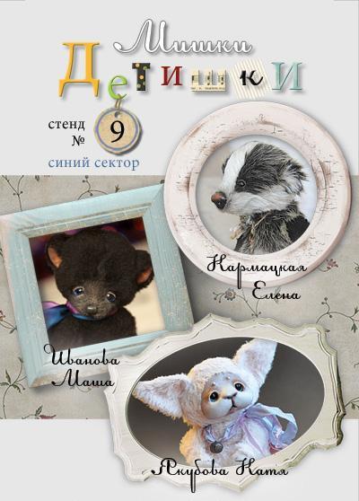 медведь, выставка, hello teddy