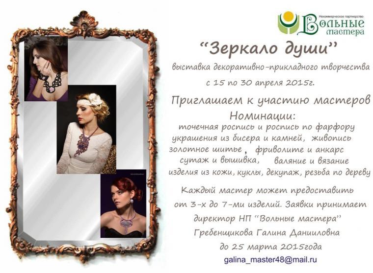 выставка, приглашение мастерам, зеркало души
