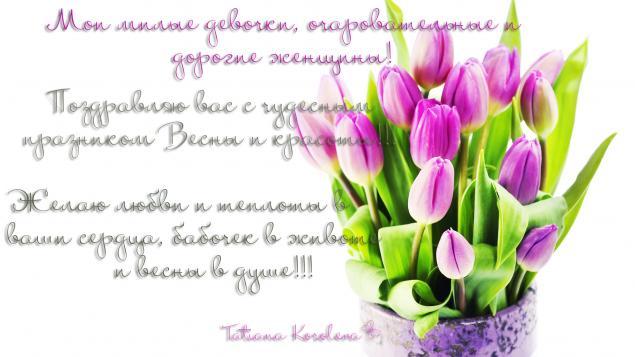 поздравление, с 8 марта, поздравляю