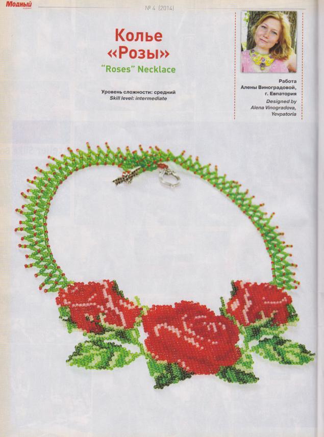 журнал, колье из бисера, розы, цветы из бисера