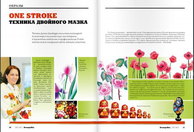 one-stroke, мастер-классы в москве, цветочная композиция