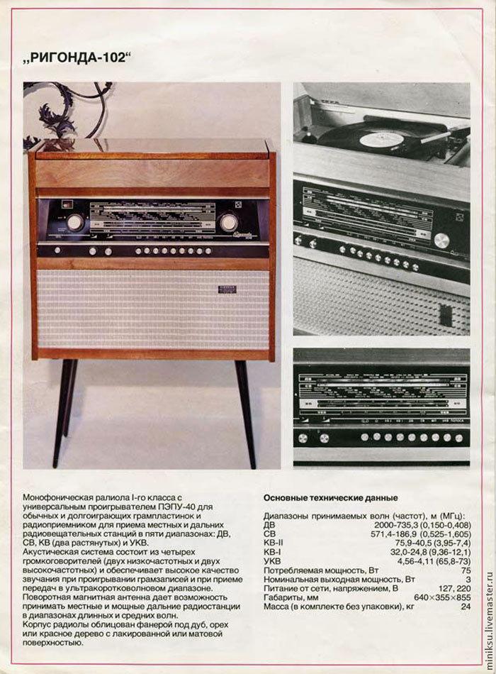 советское радио