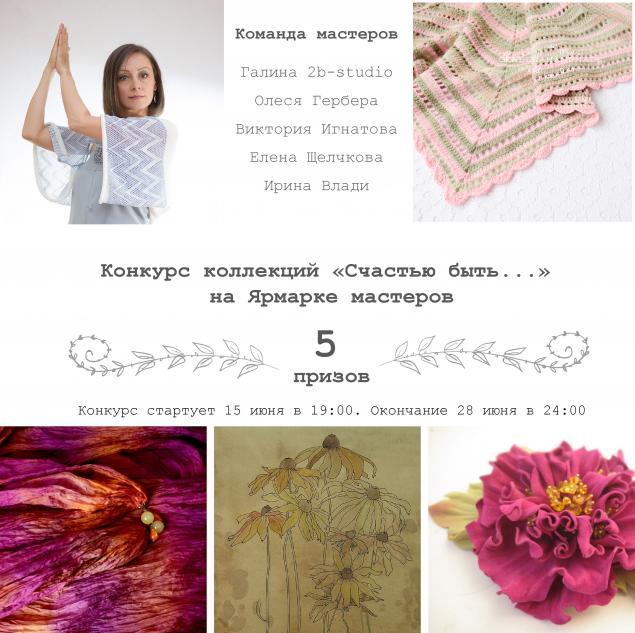 конкурс коллекций, розыгрыш, подарки, призы
