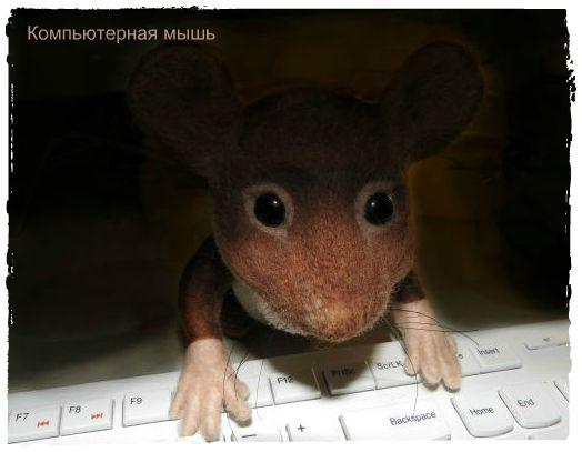 мышка, королевский двор