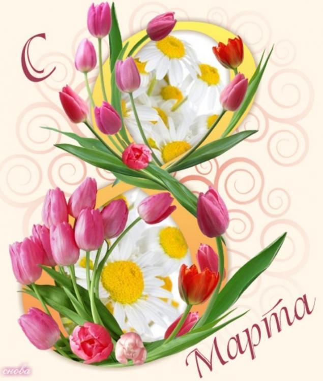 с праздником, 8 марта, поздравление, поздравления