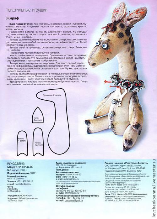 Милые игрушки своими руками жираф