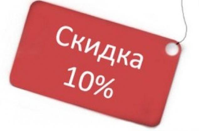 скидка, скидка 10%, крафт пакеты
