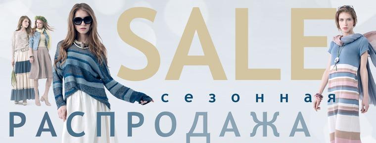 акции и распродажи, распродажа одежды, летняя одежда, sales, лето, сезонная скидка, студия трикотажа