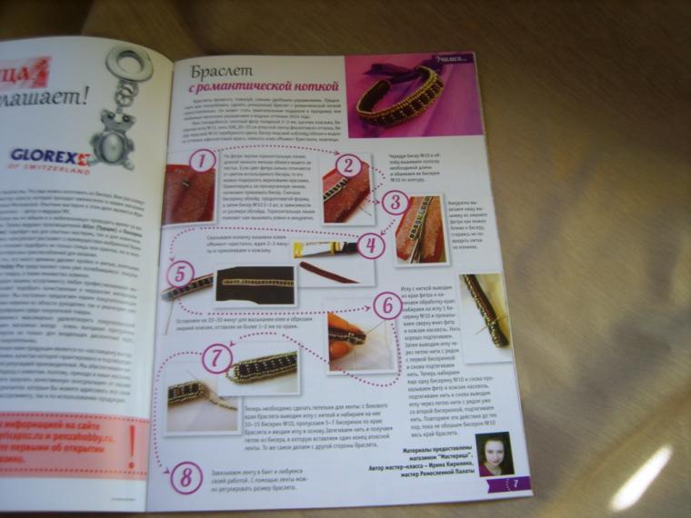 Мастер-класс опубликованный в журнале, фото № 1