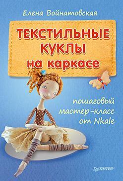 издательстов питер, питер, елена войнатовская, текстильная кукла, кукла на каркасе, кукла, игрушка, рукоделие, nkale, пошаговый мастер-класс, мастер-класс, мастер-класс по кукле, мастер-класс от nkale